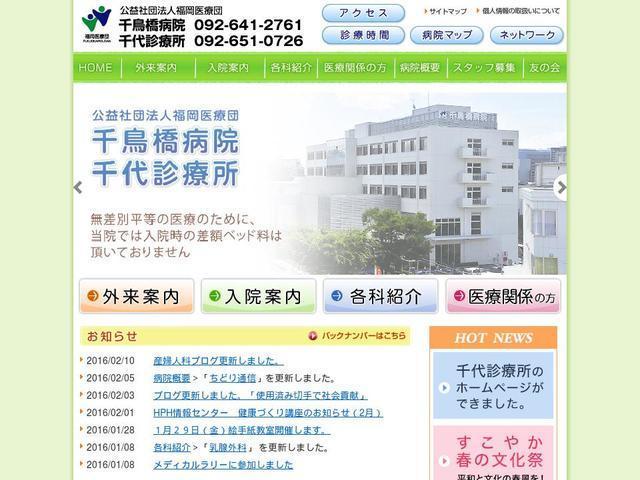 福岡医療団千鳥橋病院