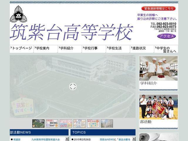 筑紫台高等学校