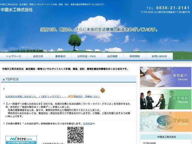 中国水工株式会社