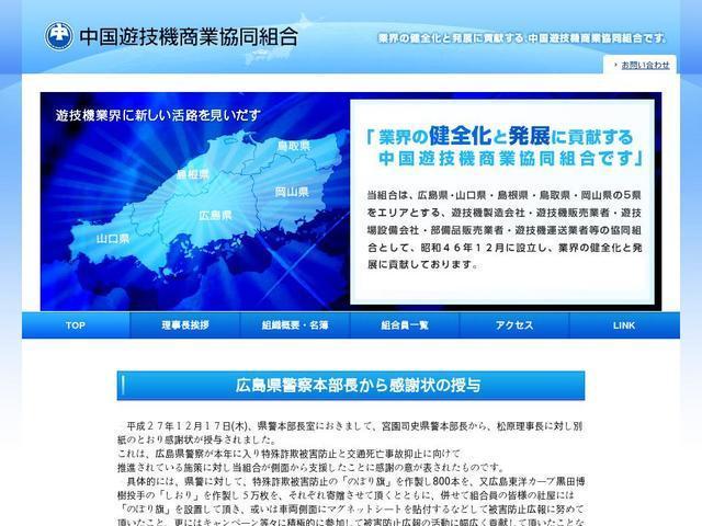 中国遊技機商業協同組合