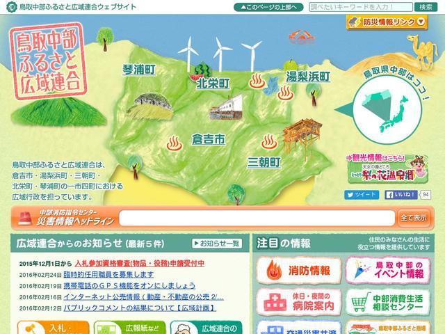 鳥取中部ふるさと広域連合