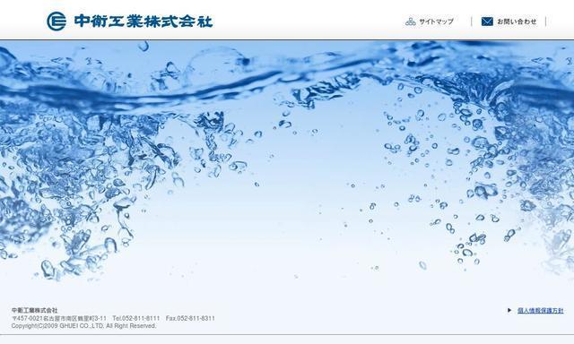 中衛工業株式会社