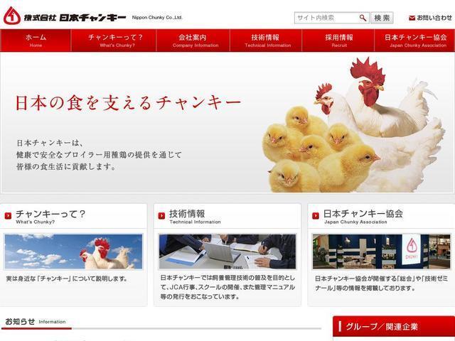 株式会社日本チャンキー