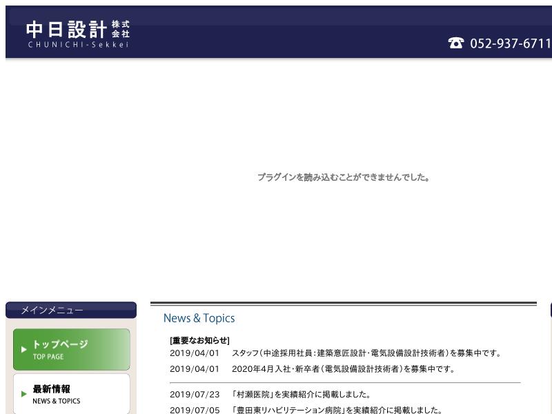 中日設計株式会社
