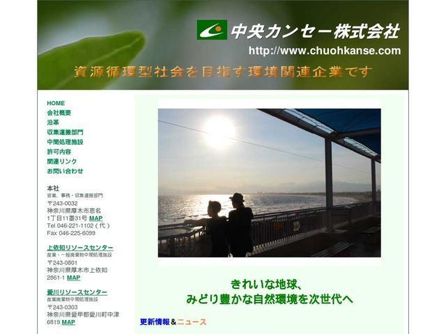 中央カンセー株式会社