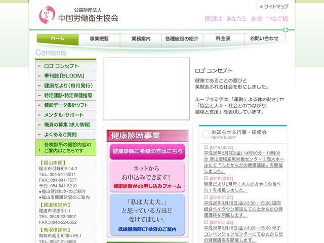 公益財団法人中国労働衛生協会