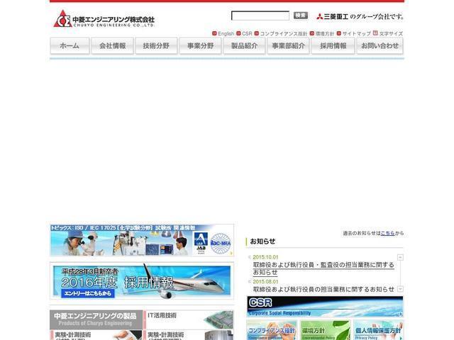 中菱エンジニアリング株式会社