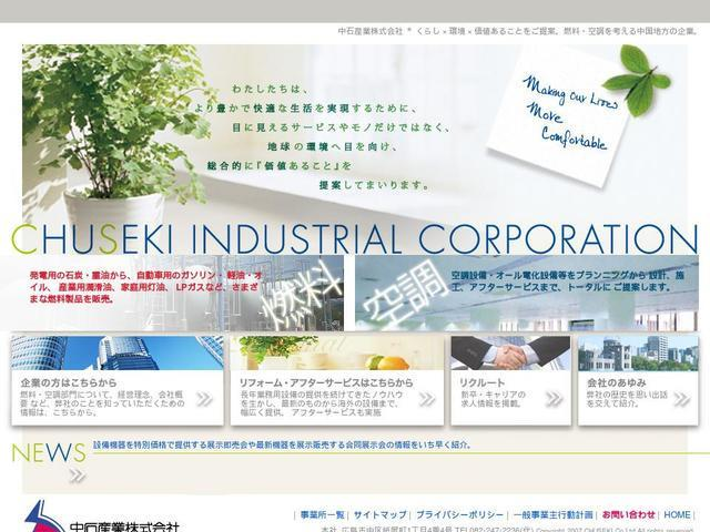 中石産業株式会社
