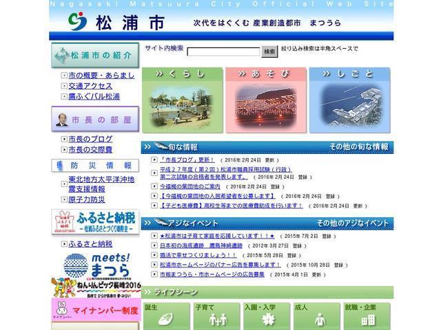 長崎県松浦市役所