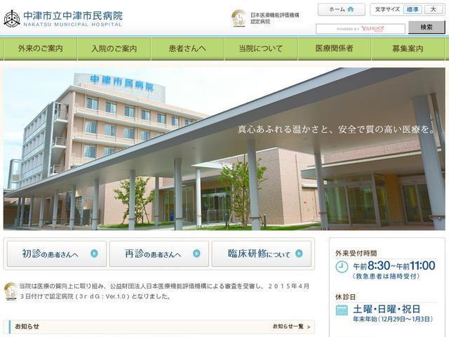 中津市民病院