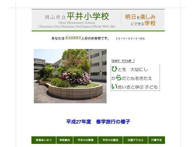 岡山市立平井小学校