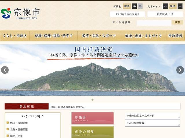 福岡県宗像市役所