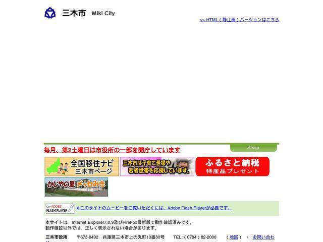 兵庫県三木市役所