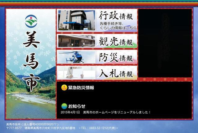 徳島県美馬市役所