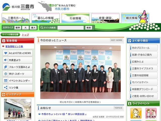 香川県三豊市役所