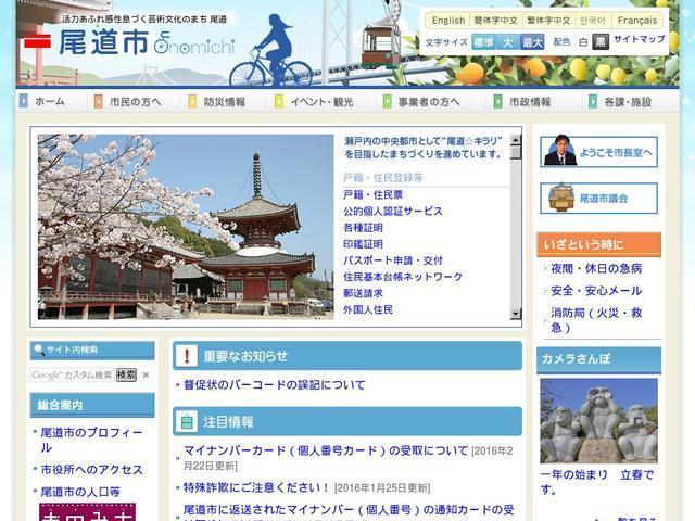 広島県尾道市役所