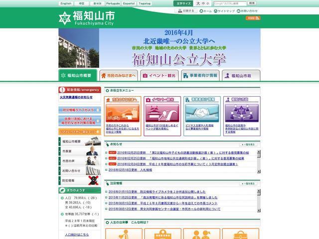 京都府福知山市役所