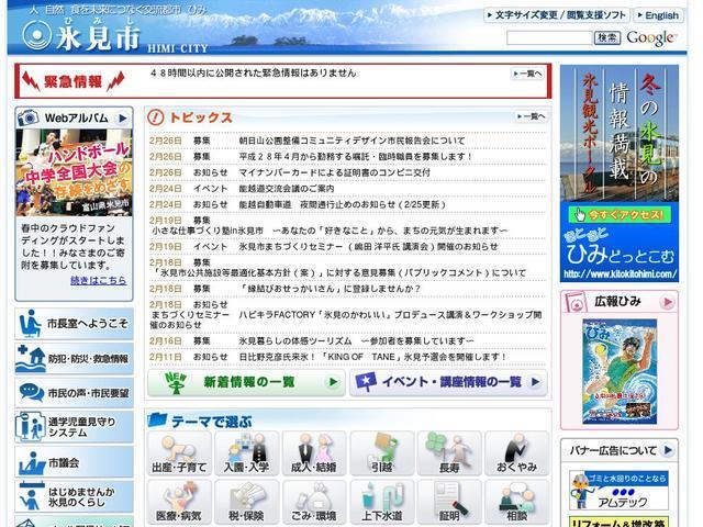 富山県氷見市役所