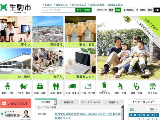 奈良県生駒市役所
