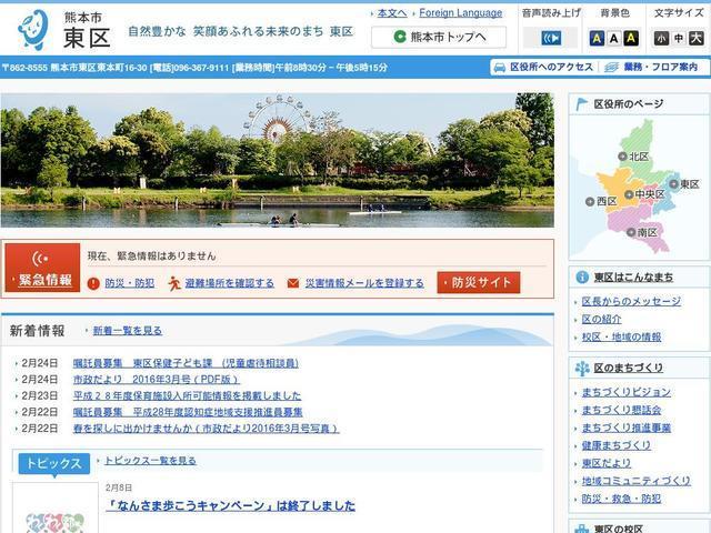 熊本市東区役所