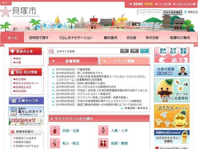大阪府貝塚市役所
