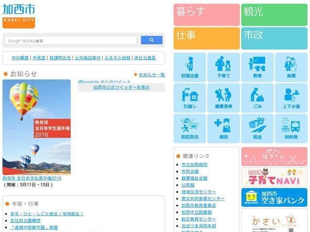 兵庫県加西市役所