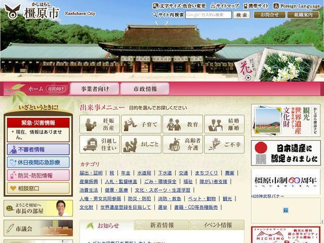 奈良県橿原市役所