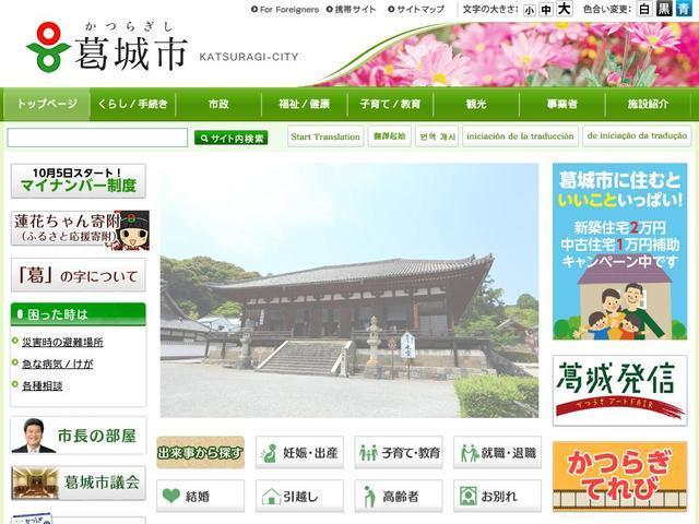 奈良県葛城市役所