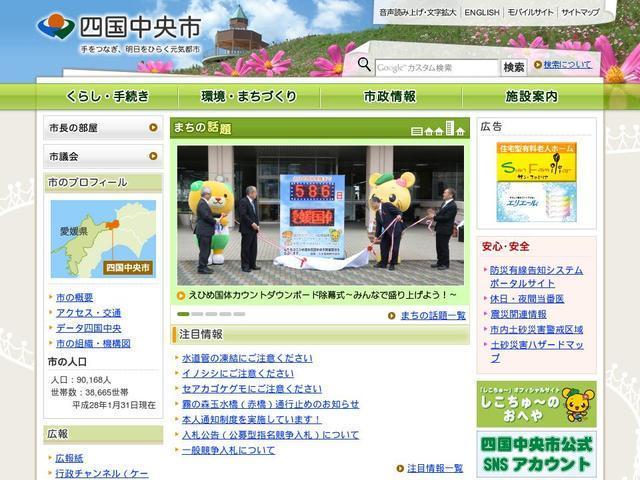 愛媛県四国中央市役所