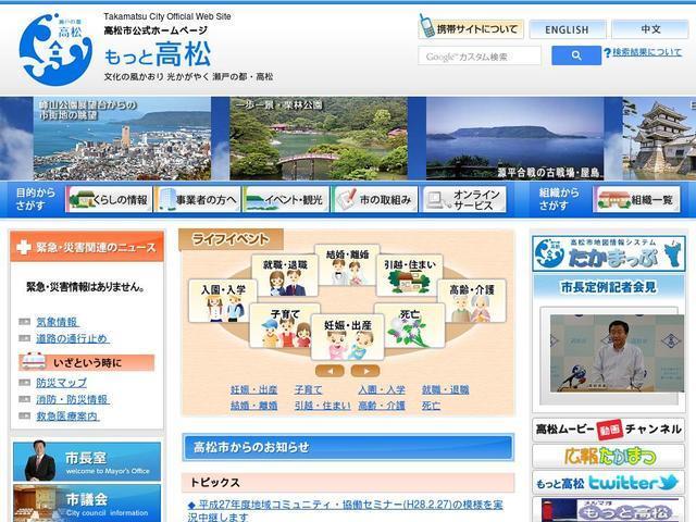 香川県高松市役所