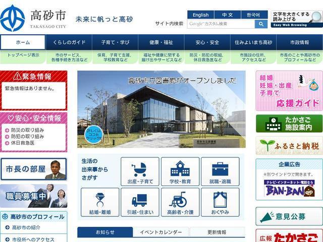 兵庫県高砂市役所