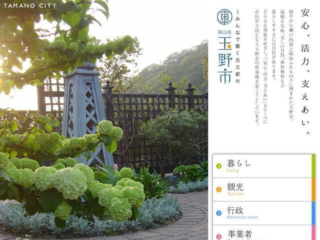 岡山県玉野市役所