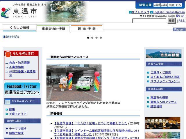 愛媛県東温市役所