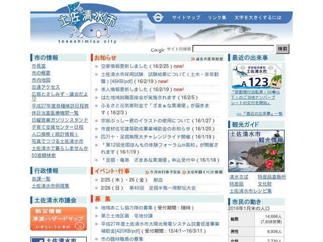 高知県土佐清水市役所