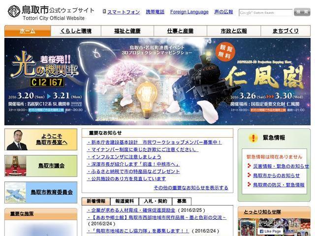 鳥取県鳥取市役所