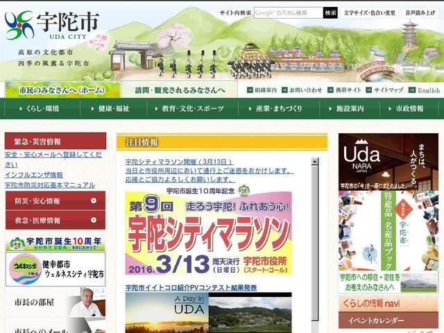 奈良県宇陀市役所