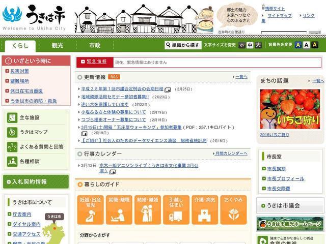 福岡県うきは市役所