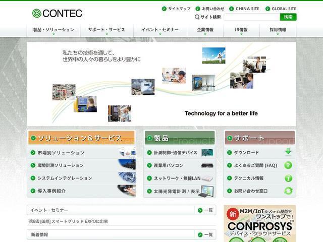 株式会社コンテック