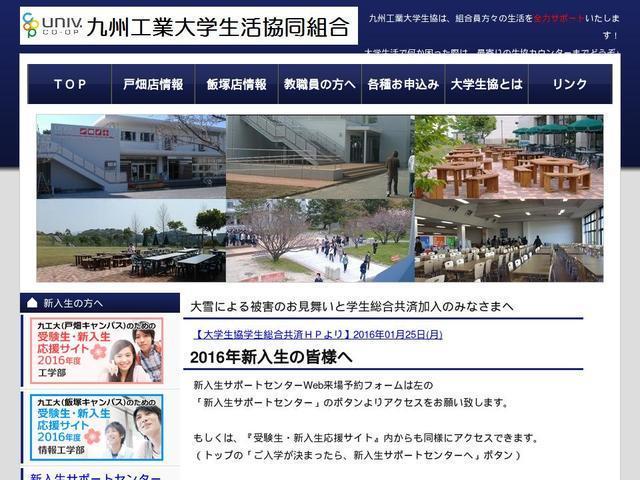 九州工業大学生活協同組合