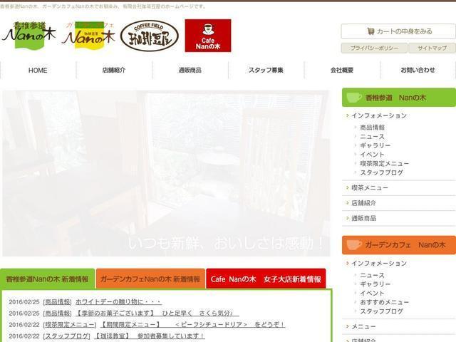 有限会社珈琲豆屋