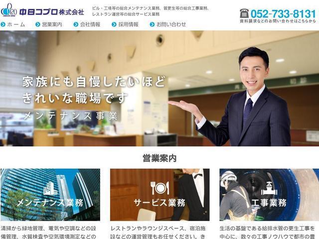 中日コプロ株式会社