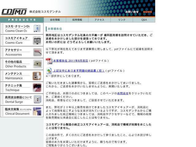株式会社コスモデンタル