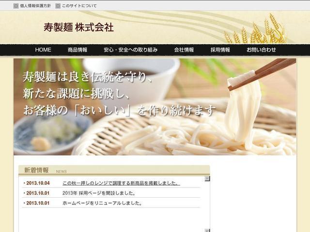 寿製麺株式会社