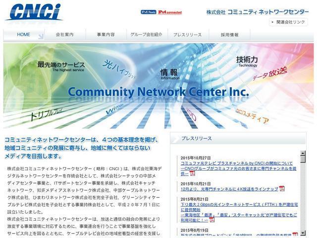 コミュニティネットワークセンターに関する2ch(2ちゃんねる)掲示板まとめ