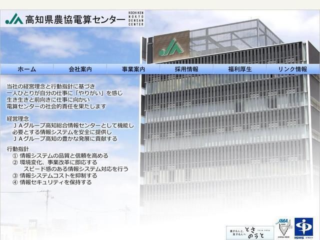 株式会社高知県農協電算センター