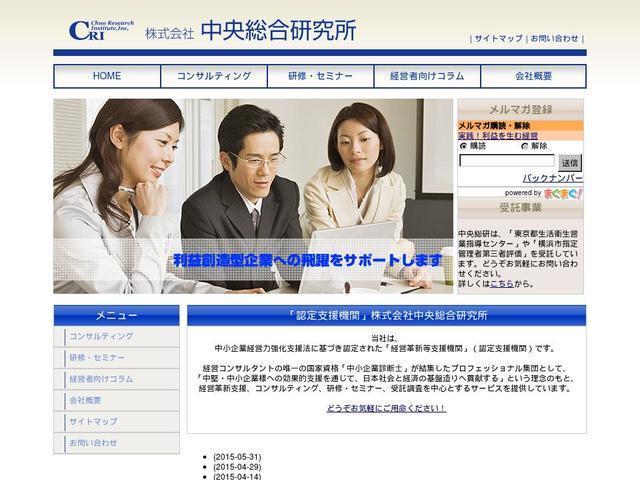 株式会社中央総合研究所