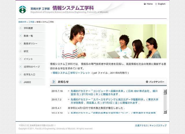 国立大学法人宮崎大学