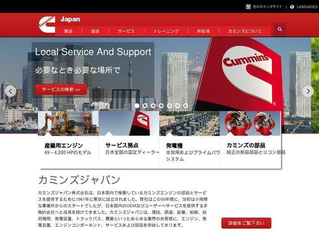 カミンズジャパン株式会社