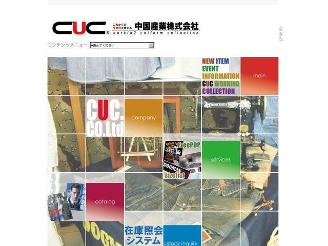中国産業株式会社