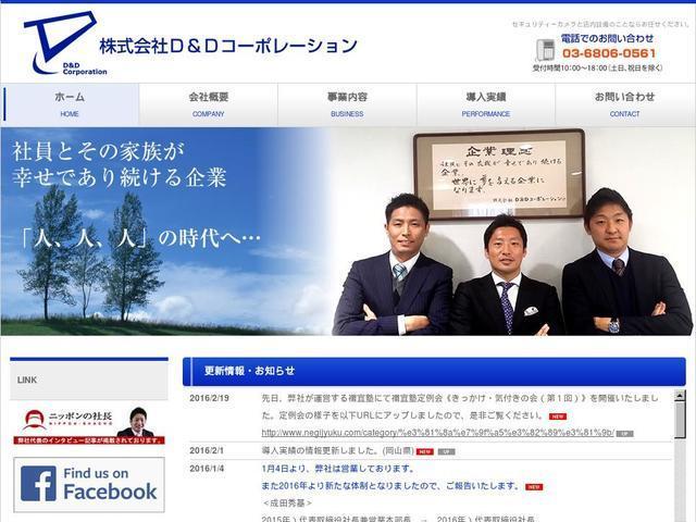 株式会社D&Dコーポレーション